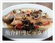 魚介類に合うワイン/魚に合う 白ワイン/白ワイン 辛口