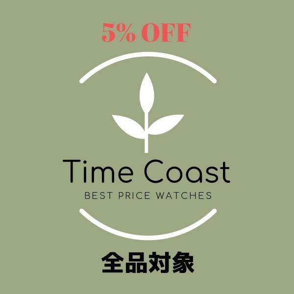 Time Coast 特別クーポン 全品対象