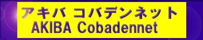 アキバコバデンネット Yahoo!店 ロゴ