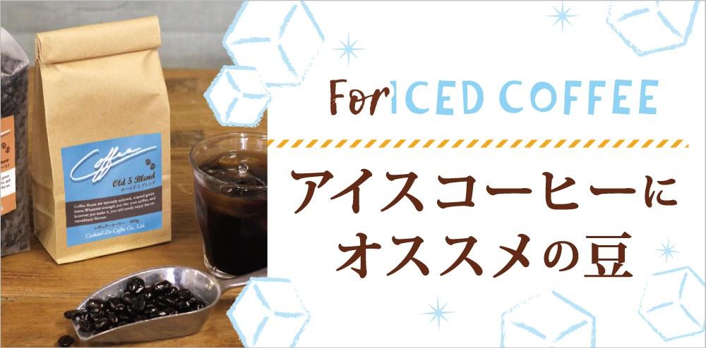 アイスコーヒーにオススメの豆