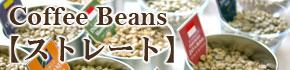 厳選したコーヒー生豆を産地ごとの個性に合