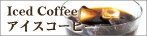 じっくりと深炒りにしたコーヒーをネルドリ