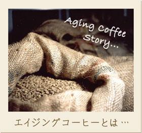 エイジングコーヒーとは