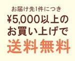 5000円以上のお買い物で送料無料