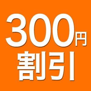 今すぐ使える300円OFFクーポン
