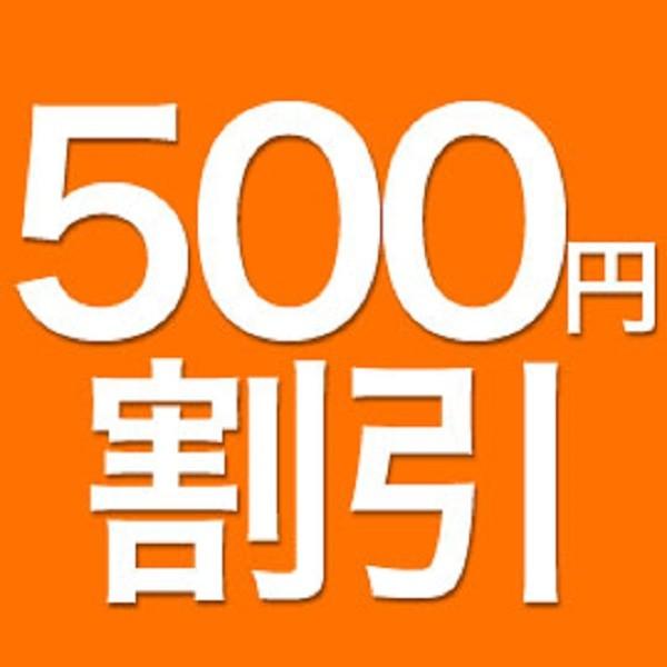 今すぐ使える500円OFFクーポン