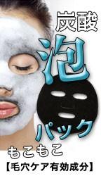 炭酸マスク