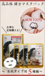 漢方マスク