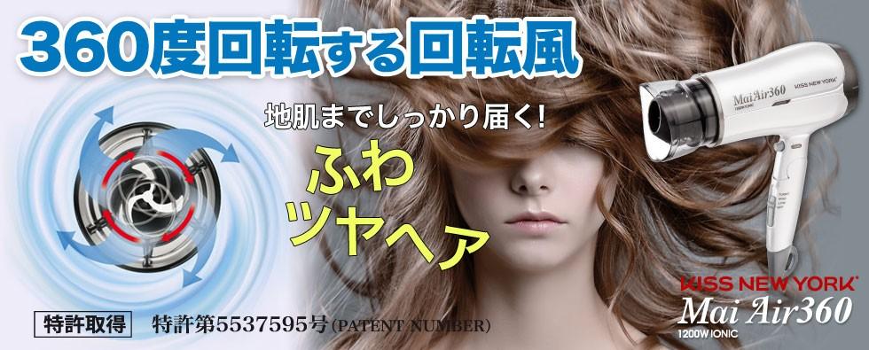 舞エアー360