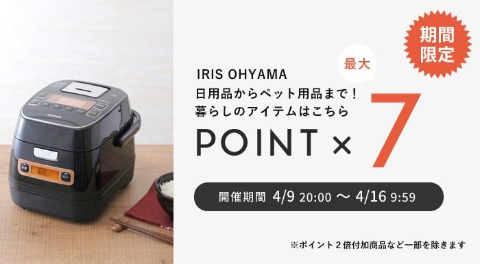 【B】アイリスオーヤマポイントアップ