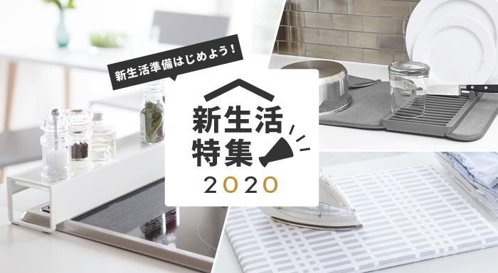 【B】newlife2020