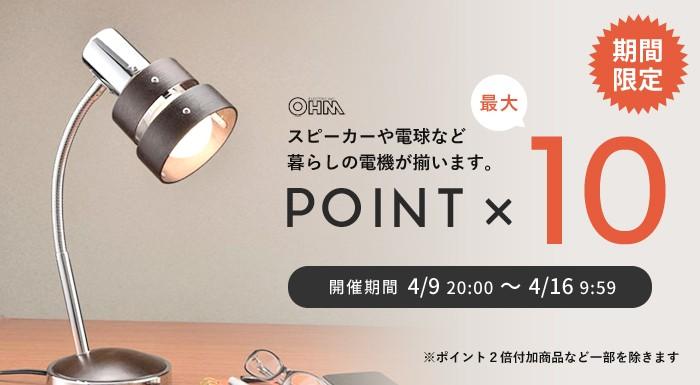 【B】オーム電機ポイントアップ