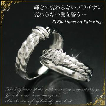 プラチナpt900ダイヤモンドペアリング・指輪