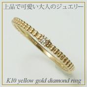 K10イエローゴールドダイヤモンドリング・指輪