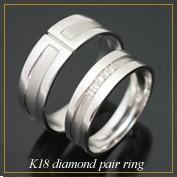 K18ダイヤモンドペアリング。2本セット