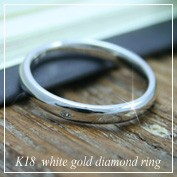 !K18ホワイトゴールドダイヤモンドリング