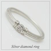 シルバーダイヤモンドリング