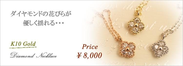 ココカル人気!フラワーダイヤモンドK10ゴールドネックレス