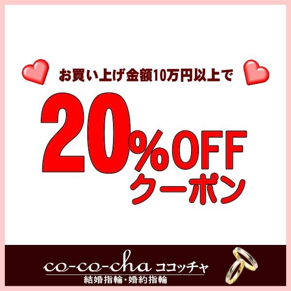 合計10万円以上お買い上げで20%OFFクーポン