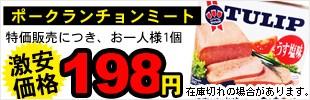 198円チューリップポーク缶詰