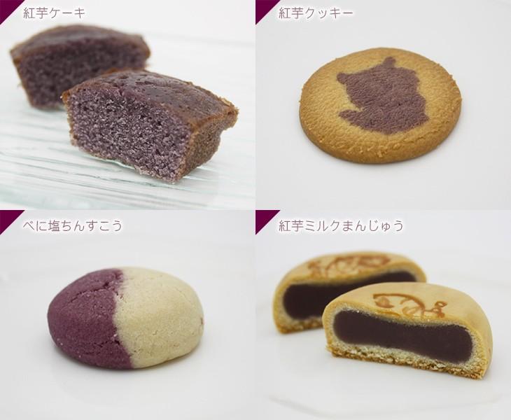 紅芋ケーキ、紅芋クッキー、べに塩ちんすこう、紅芋ミルクまんじゅう