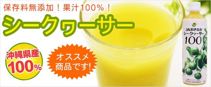 果汁100%シークワーサージュース