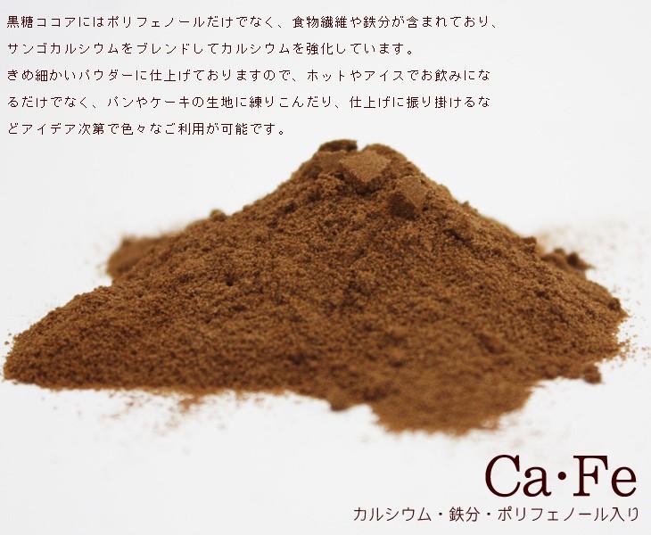 黒糖ココア 粉末