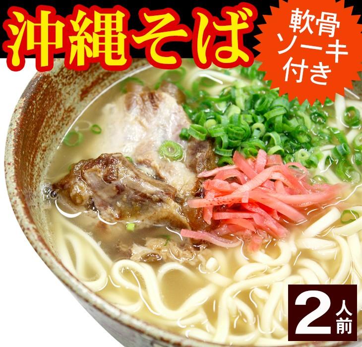 沖縄そば2人前セット(軟骨ソーキ付)