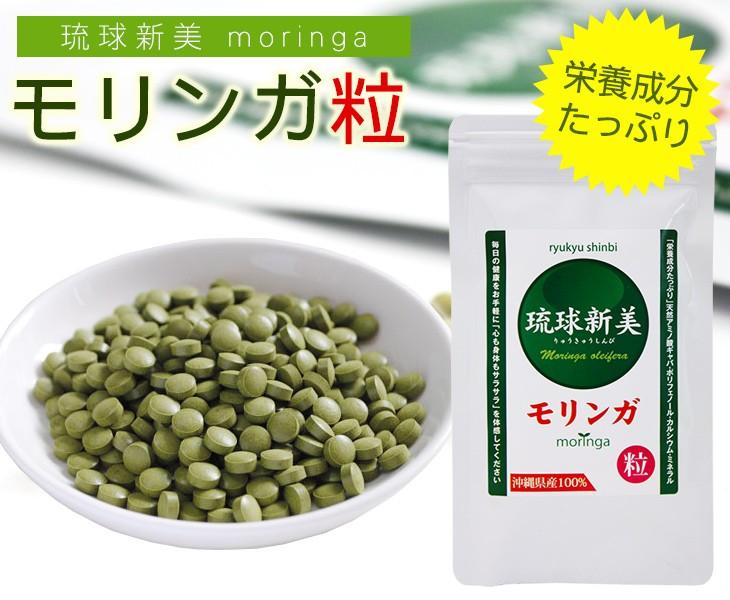 モリンガ粒(300粒)栄養成分たっぷり