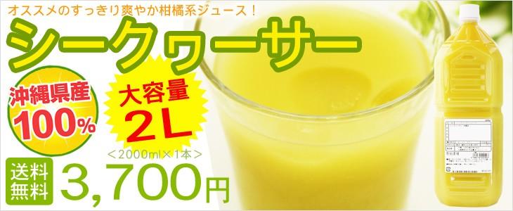 果汁100%シークワーサー2000ml