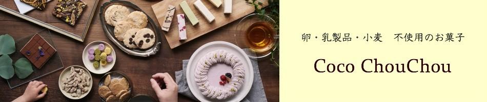 卵・バター・乳・小麦・白砂糖不使用のお菓子