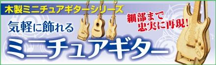 木製ギター