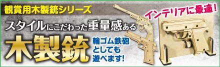 観賞用木製銃シリーズ