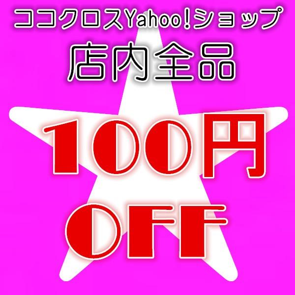 店内全品100円引きクーポン