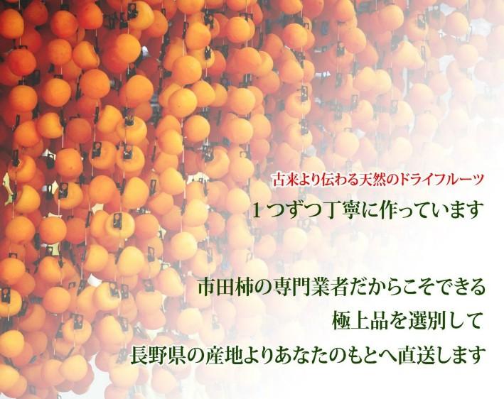 長野 干柿