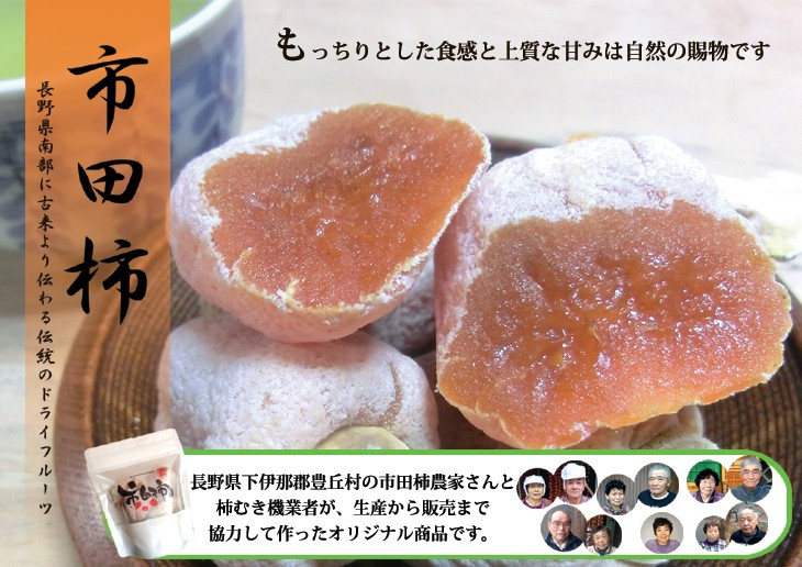 市田柿の販売
