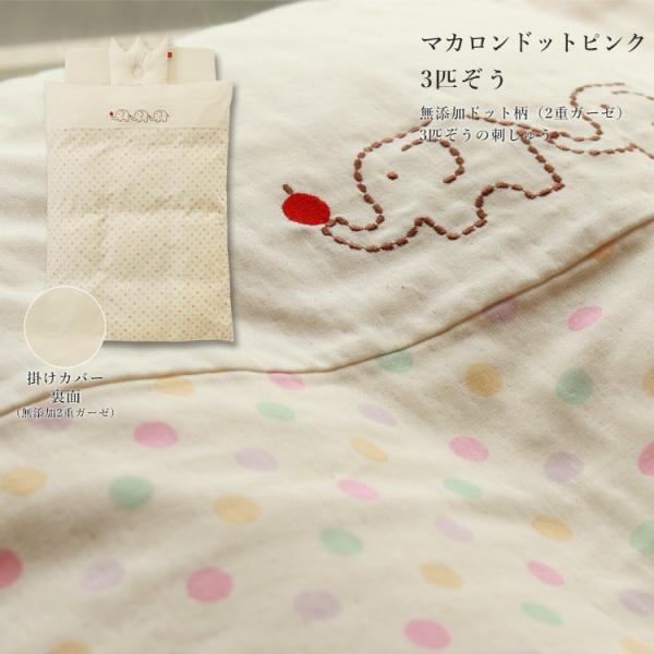 ベビー布団 セット 日本製 洗える 綿100% サンデシカ 送料無料 ココデシカ 6点 王冠 ベビー布団セット 敷布団 カバー ドット ストライプ 星柄|cocodesica|27