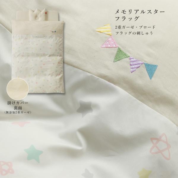ベビー布団 セット 日本製 洗える 綿100% サンデシカ 送料無料 ココデシカ 6点 王冠 ベビー布団セット 敷布団 カバー ドット ストライプ 星柄|cocodesica|26