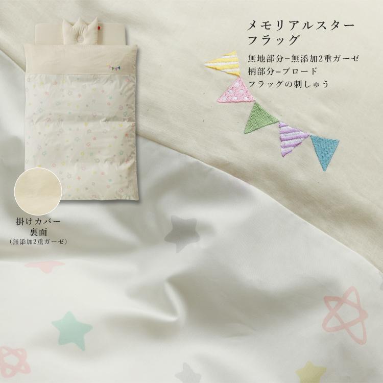 ベビー布団セット はじめてママのお悩み解決 6点 日本製 洗える コットン サンデシカ 送料無料 ココデシカ 新生児 王冠  星 かわいい シンプル cocodesica 25