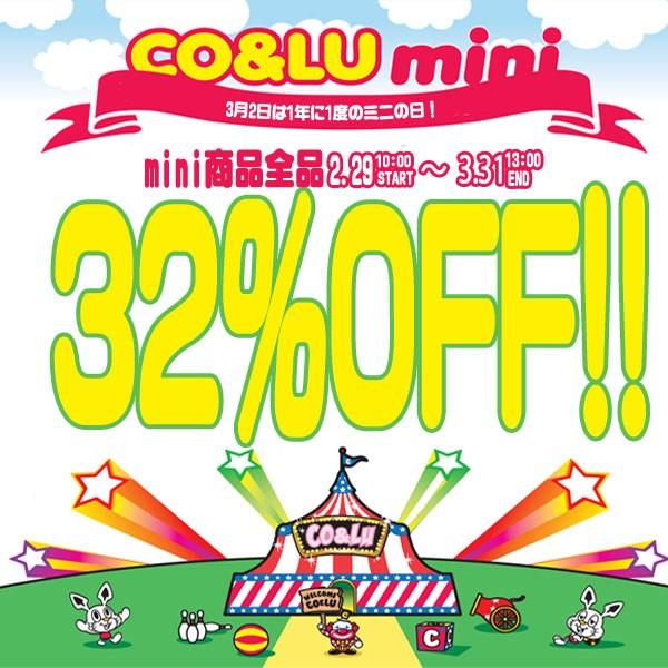 miniの日クーポン★mini・PUCH商品全品32%OFF!【COCOLULU by CO&LU(ココルル)】