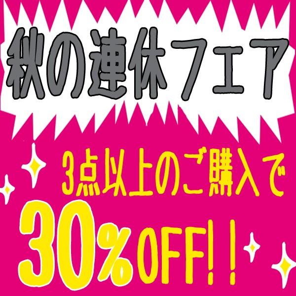 3点以上で30%OFF/秋の連休フェア★店内全品対象!【COCOLULU by CO&LU(ココルル)】