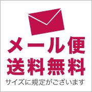 メール便送料無料 サイズに規定がございます