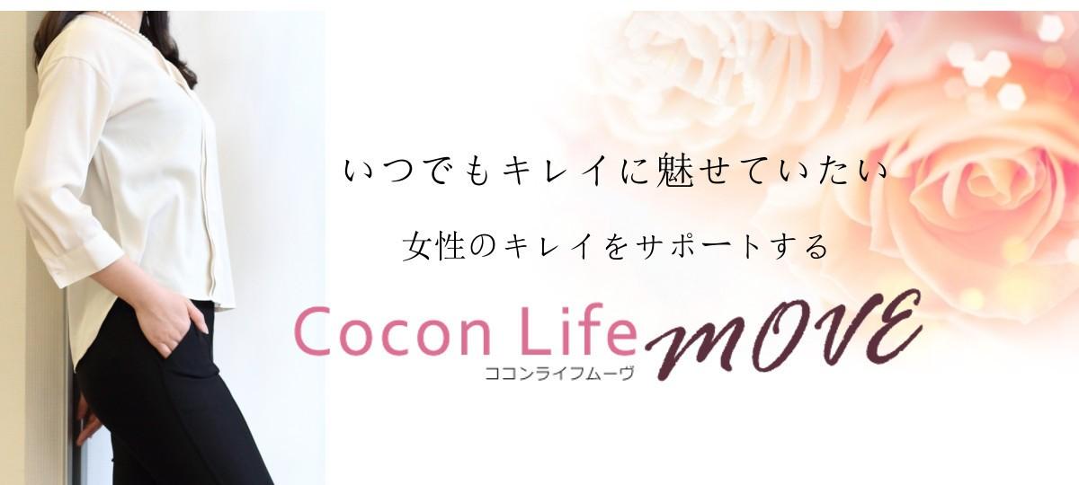 いつでもキレイに魅せていたい 女性のキレイをサポートする Cocon Life move