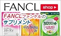 FANCLファンケルのサプリメント
