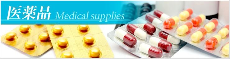 医薬品,第二類医薬品,第三類医薬品