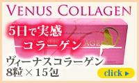 ヴィーナスコラーゲン 8粒×15包 〜5日で実感  コラーゲン