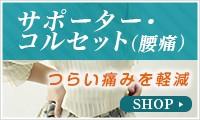 サポーター・コルセット(腰痛)