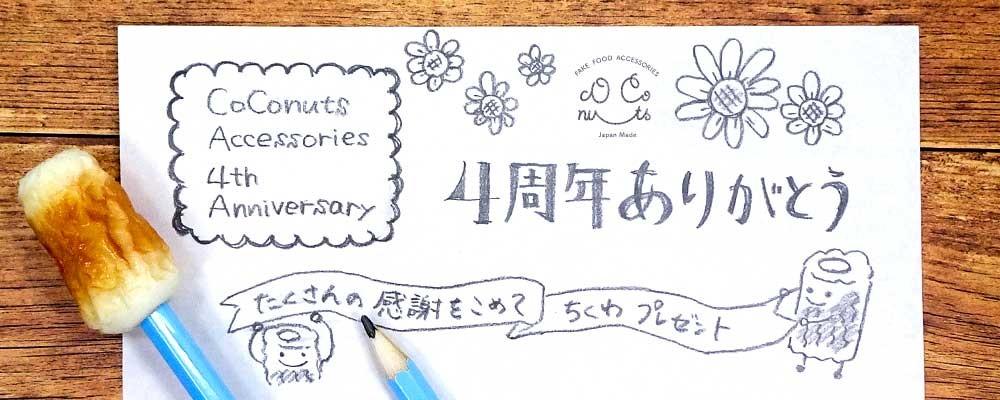 4周年記念 鉛筆キャップにもなるちくわの食品サンプル☆プレゼント