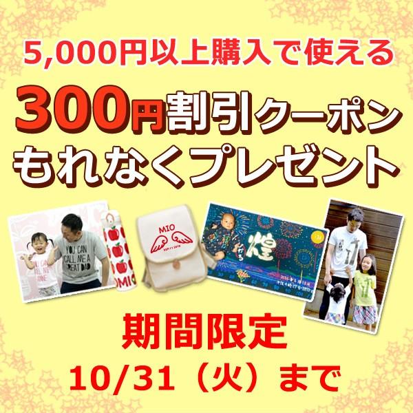 10月期間限定!300円割引特別クーポン☆プレゼント