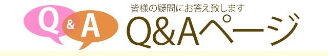 皆様の疑問にお答えしますQ&Aページ